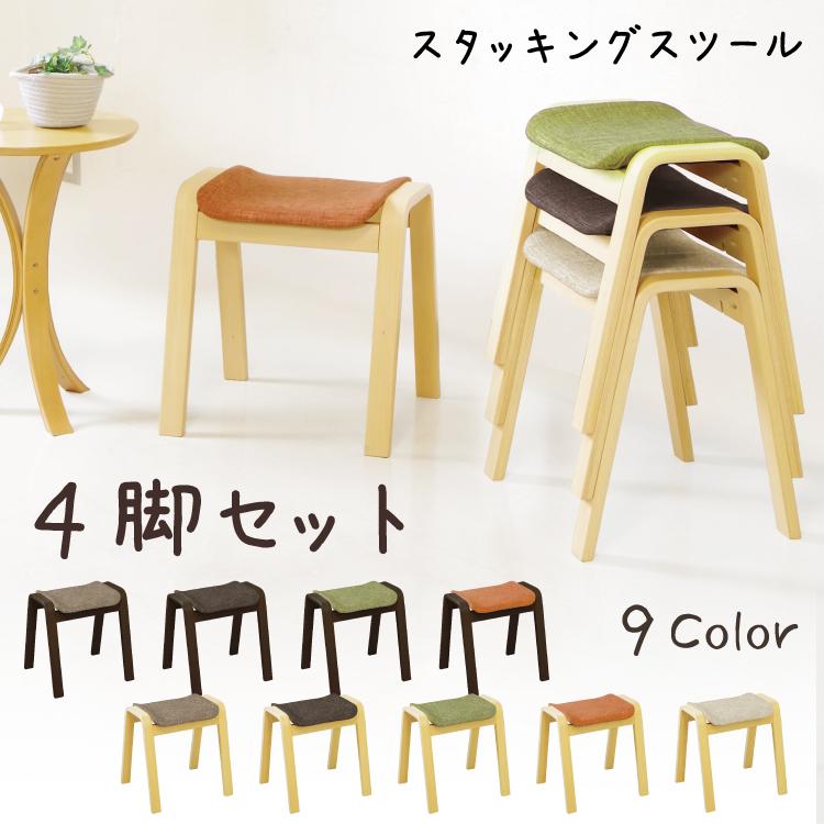 完成品 4脚セット 重ねて収納できるスタッキングスツール ファブリックスツール 木製スタッキングチェアー 布張り ダイニングチェアー 食卓椅子 予備椅子 フレーム:ナチュラル ダークブラウン×座面 オレンジ グリーン ブラウン ダークグレー ベージュ