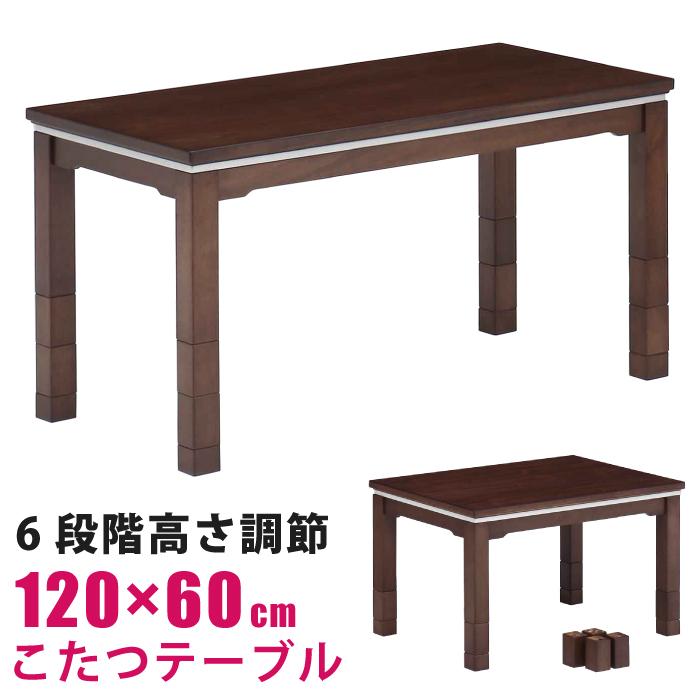 こたつ 幅120×60cm 木製 こたつテーブル 6段階高さ調節可能 5cm・10cm継ぎ脚付き ウォールナット材 長方形こたつ リビングこたつ カジュアルデザインこたつ 家具調こたつ 炬燵 ローテーブル センターテーブル ダイニングこたつ ブラウン