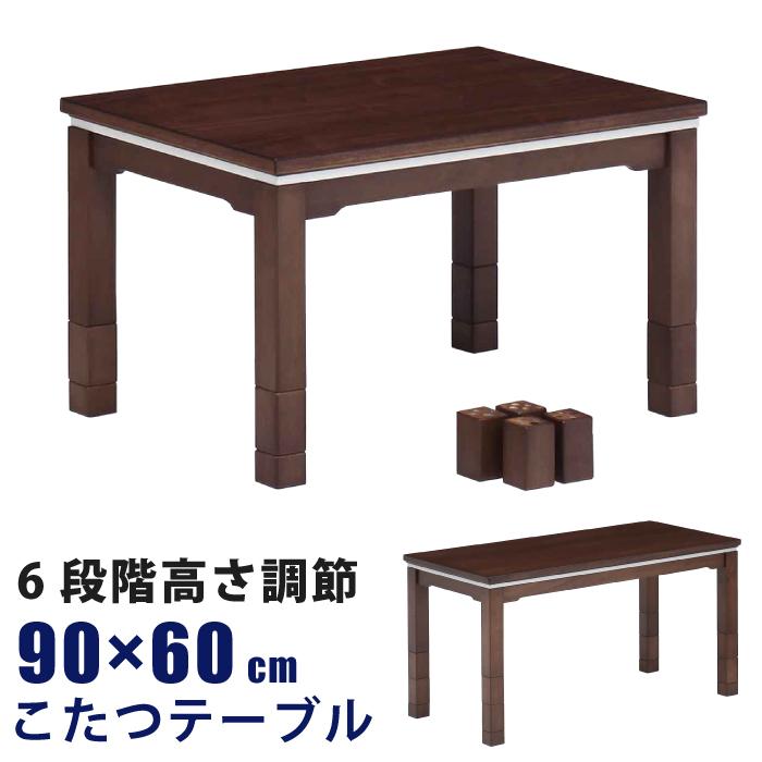 こたつ 幅90×60cm 木製 こたつテーブル 6段階高さ調節可能 5cm・10cm継ぎ脚付き 天然木 ウォールナット リビングこたつ カジュアルデザイン 家具調こたつ 炬燵 ローテーブル センターテーブル ダイニングこたつ ハイこたつ ダークブラウン