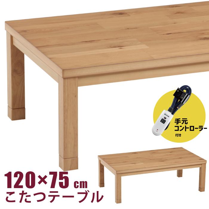 こたつ 幅120×75cm 手元コントローラー付き 高さ調節可能 シンプル こたつ 5cm継脚付き 天然木ナラ突板 北欧風 幅120×75cm 長方形こたつ リビングこたつ 洋風こたつ シンプル 家具調こたつ 炬燵 ローテーブル センターテーブル 木製 こたつテーブル 600Wハロゲンヒーター ナチュラル, Happy ハッピー:703513ba --- sunward.msk.ru