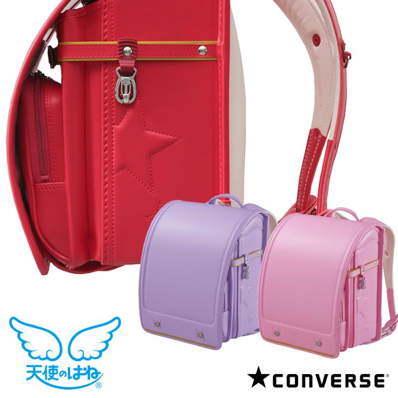 ランドセル コンバース 天使のはね(R) 女の子 日本製 コンバースシンプルガール 子供用カバン スタディバッグ 鞄 CONVERSE A4フラットファイル対応 ワンタッチロック 重量約1,250g シェルピンク ラベンダーパープル 全国一律送料無料
