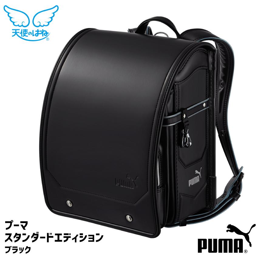 ランドセル プーマ 天使のはね 男の子 日本製 2019年度モデル プーマスタンダードエディション 子供用カバン スタディバッグ 鞄 PUMA A4フラットファイル対応 ワンタッチロック 全国一律送料無料 ブラック 黒