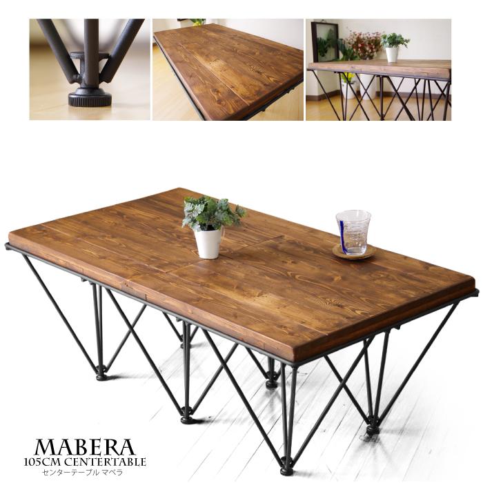 センターテーブル 古木テーブル 幅105cm 木製 ワイヤーフレーム ヴィンテージ調 長方形テーブル ローテーブル リビングテーブル ビンテージ調 コーヒーテーブル アイアンフレーム アンティーク調 木製テーブル パイン材 北欧風 アジャスター付き スチール脚 ブラウン