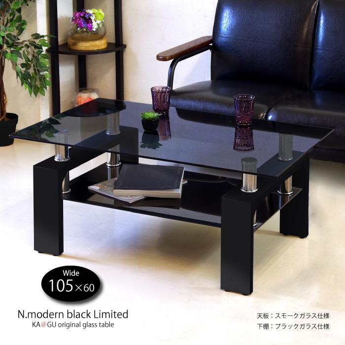 105×60cm幅 オリジナルガラステーブル ブラックガラス下棚付き ガラスセンターテーブル 幅105cm センターテーブル リビングテーブル コーヒーテーブル コーヒーテーブル 応接テーブル カフェテーブル ブラック 黒 シンプル モダン 強化ガラス