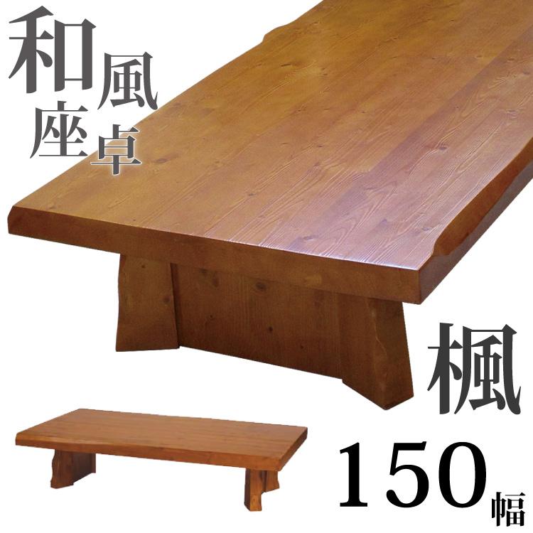 和風 座卓 幅150 × 90cm 和風テーブル 天然木パイン材 ローテーブル ロータイプ 木製 テーブル 和モダン リビングテーブル センターテーブル ブラウン