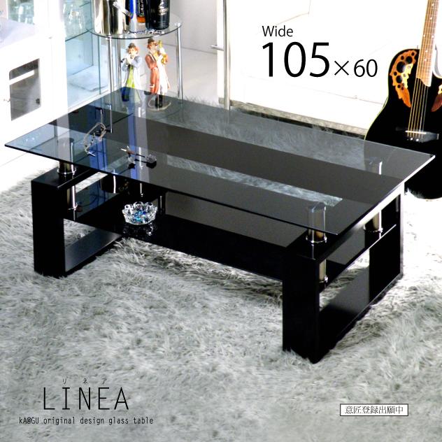 ガラステーブル ブラック センターテーブル オリジナル リビングテーブル コーヒーテーブル ロ―テーブル カフェテーブル 応接テーブル 105cm幅 105×60cm幅 モノトーン モダン おしゃれ リネア LINEA 強化ガラス 黒