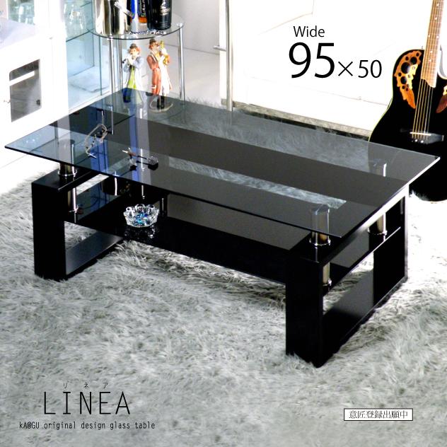 ガラステーブル ブラック センターテーブル オリジナル リビングテーブル コーヒーテーブル ロ―テーブル カフェテーブル 応接テーブル 95cm幅 95×50cm幅 モノトーン モダン おしゃれ リネア LINEA 強化ガラス 黒