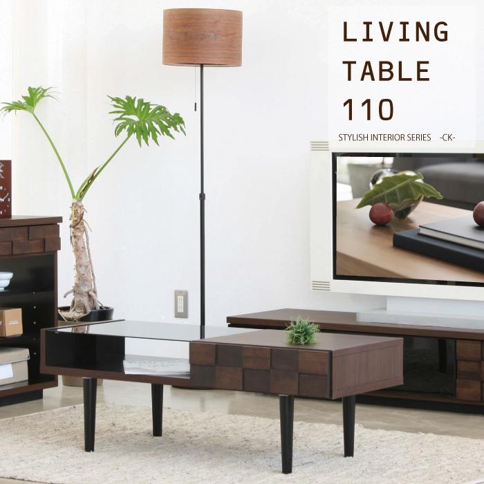 完成品 テーブル リビングテーブル 幅110cm 木製テーブル ガラス センターテーブル 引き出し付き 長方形 シンプル モダン ローテーブル ブラウン