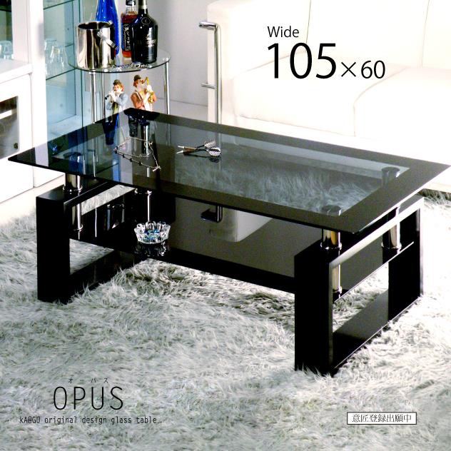 ガラステーブル ブラック センターテーブル オリジナル リビングテーブル コーヒーテーブル ロ―テーブル カフェテーブル 応接テーブル 105cm幅 105×60cm幅 モノトーン モダン おしゃれ オーパス OPUS 強化ガラス 黒