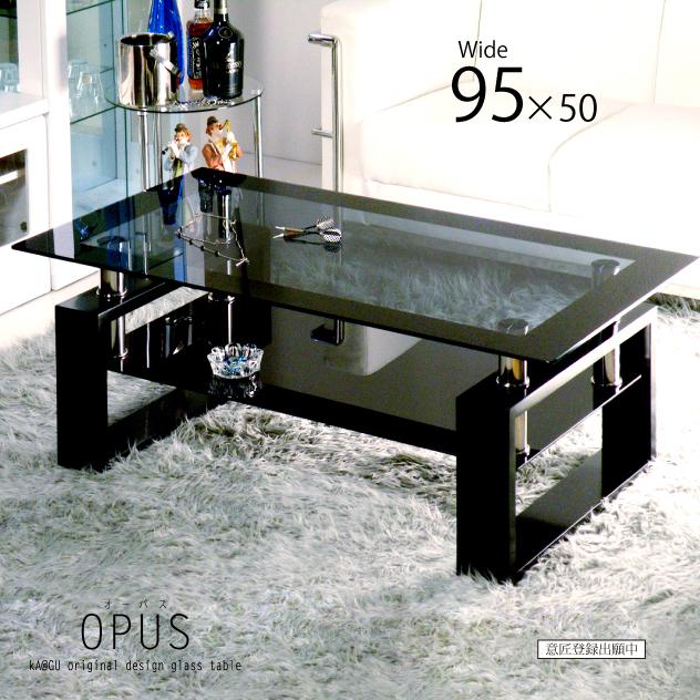 ガラステーブル ブラック センターテーブル オリジナル リビングテーブル ロ―テーブル コーヒーテーブル カフェテーブル 応接テーブル 95cm幅 95×50cm幅 モノトーン モダン おしゃれ オーパス OPUS 強化ガラス 黒
