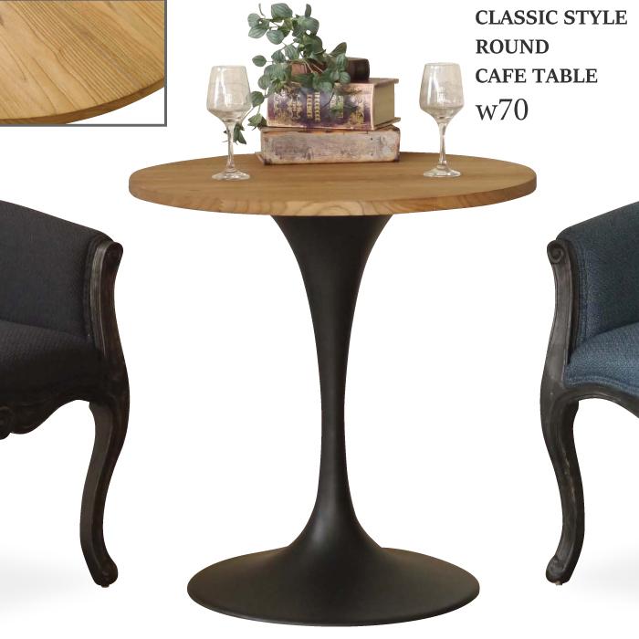 円形テーブル ラウンドテーブル 幅70cm 木製テーブル リビングテーブル テーブル 丸 丸型 センターテーブル カフェテーブル ダイニングテーブル 天然木無垢 シンプル ナチュラル ライトブラウン ブラック
