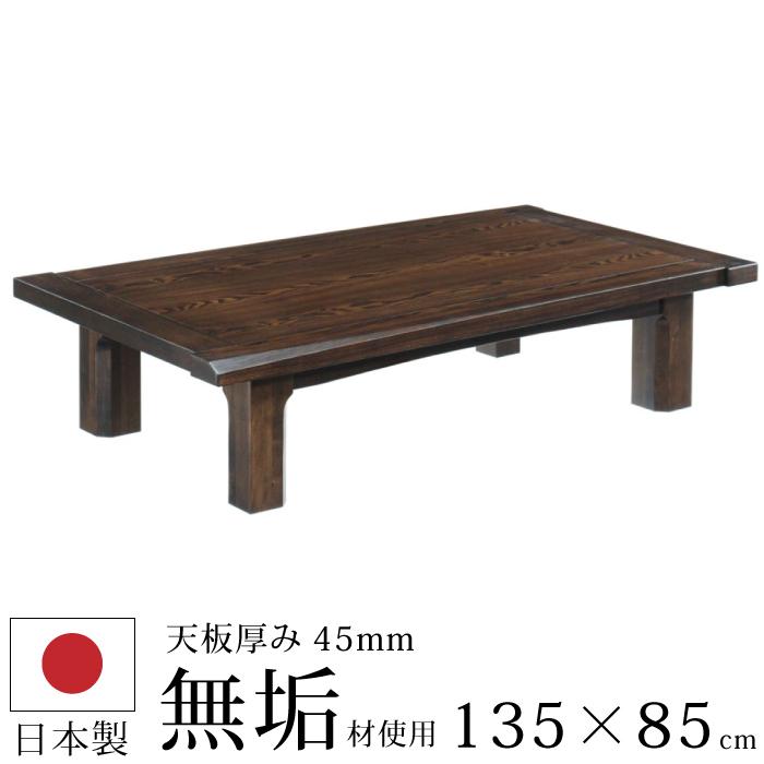 和風 座卓 幅135×85cm 日本製 天然木 タモ無垢 タモ突板 和風座卓 テーブル ローテーブル ロータイプ 木製 木製テーブル 和モダン リビングテーブル センターテーブル 和座卓 座敷テーブル 太脚 ダークブラウン  国産