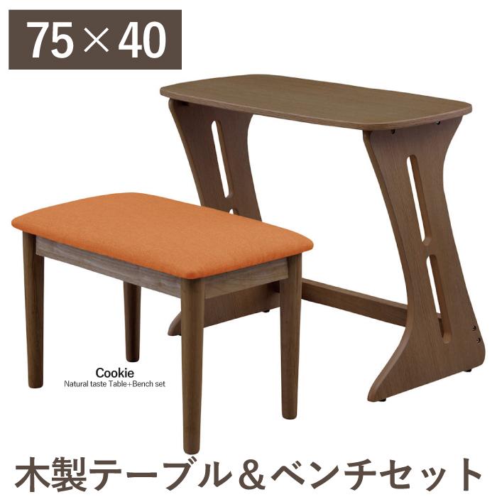 テーブル ベンチ 2点セット シンプル リビングテーブル ハイタイプ パーソナルテーブル マイテーブル パソコンデスク シンプルデスク 作業台 コンパクトテーブル ダイニングテーブル ダイニングデスク ベンチチェアー チェア イス 椅子 ブラウン オレンジ