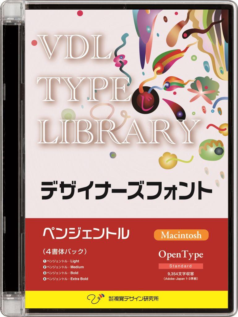 【新品/取寄品/代引不可】VDL TYPE LIBRARY デザイナーズフォント OpenType (Standard) Macintosh ペンジェントル 複数 30801