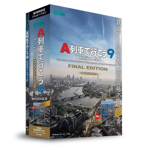 【新品/取寄品】A列車で行こう9 Version5.0 ファイナル コンプリートパック