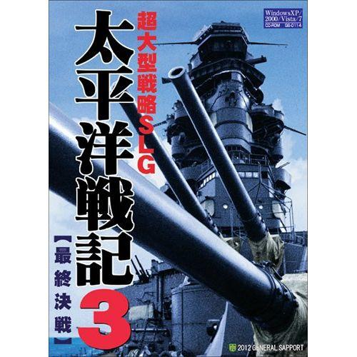 【新品/取寄品】太平洋戦記3 最終決戦