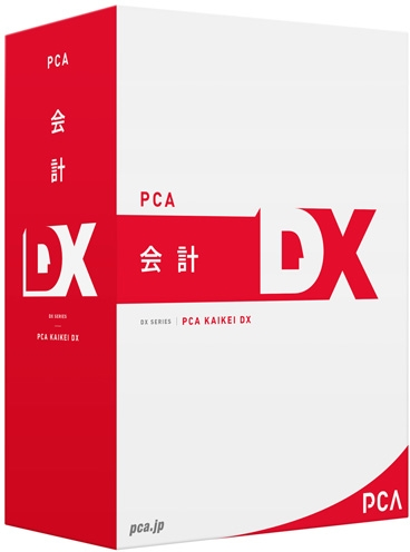 【新品/取寄品/代引不可】PCA会計DX PKAIDXB システムB