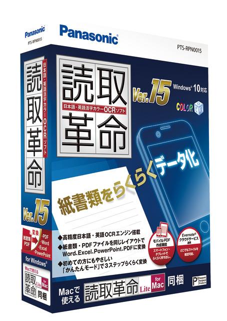 【新品/取寄品/代引不可】読取革命Ver.15 製品版 PTS-RPN0015