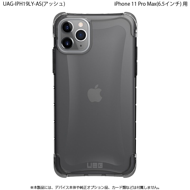【新品/取寄品/代引不可】UAG iPhone 11 Pro Max PLYO Case(アッシュ) UAG-IPH19LY-AS