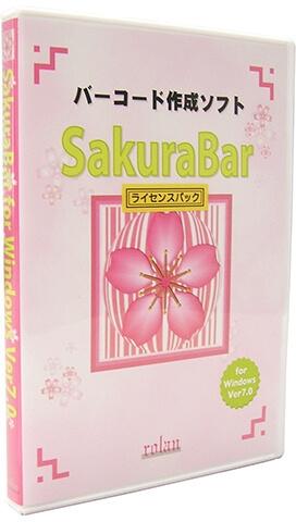 【新品/取寄品/代引不可】バーコード作成ソフト SakuraBar for Windows Ver7.0 10ユーザライセンス SAKURABAR7L10