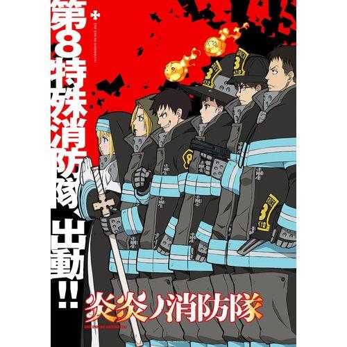【新品/取寄品】炎炎ノ消防隊 DVD 第2巻