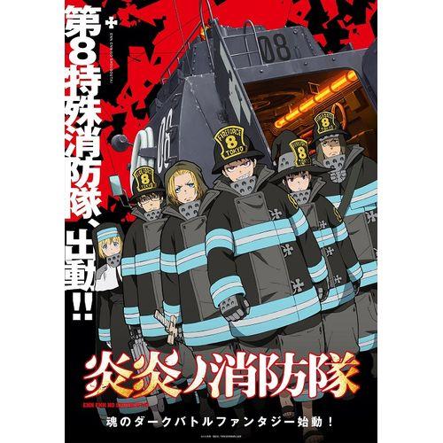 【新品/取寄品】炎炎ノ消防隊 Blu-ray 第2巻