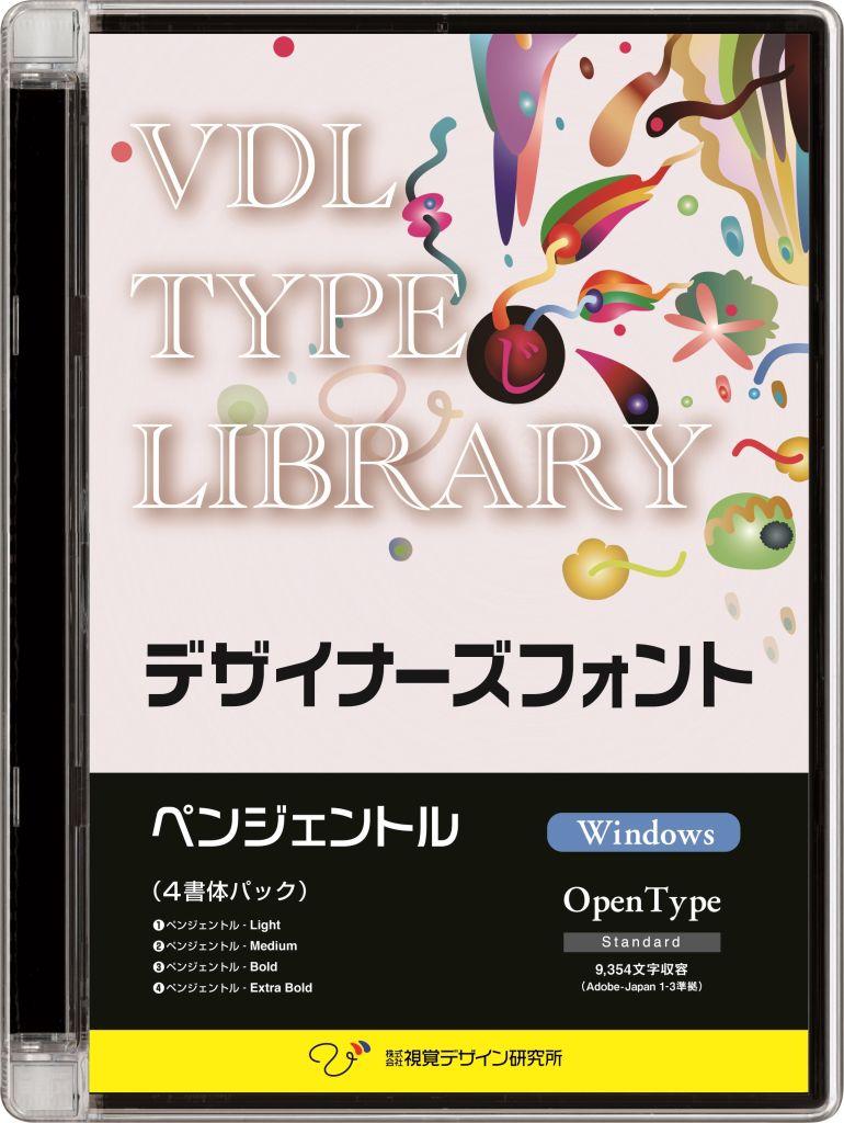 【新品/取寄品/代引不可】VDL TYPE LIBRARY デザイナーズフォント OpenType (Standard) Windows ペンジェントル 複数 30811