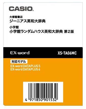 【新品/取寄品/代引不可】カシオ電子辞書Ex-word用ソフト エクスワード XS-TA06MC