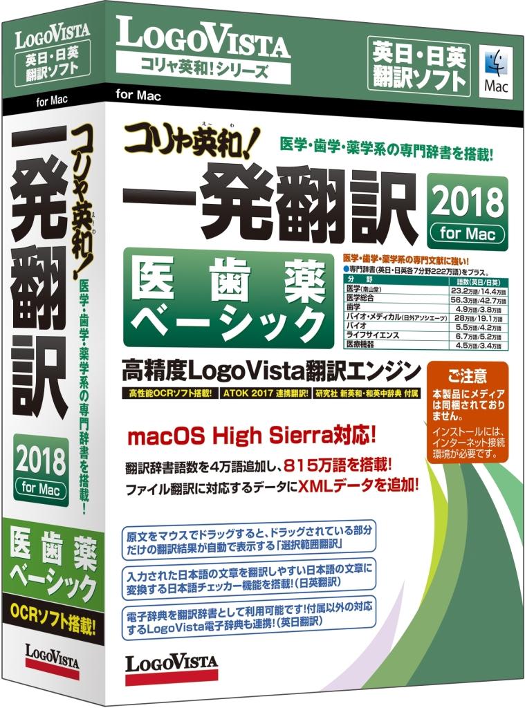 【新品/取寄品/代引不可】コリャ英和!一発翻訳 2018 for Mac 医歯薬ベーシック LVKIDX18MZ0