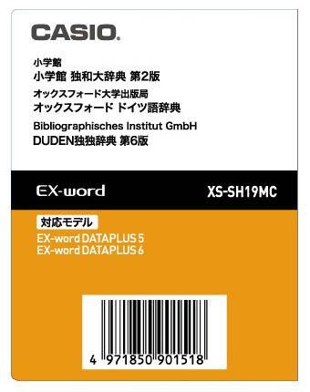 【新品/取寄品/代引不可】カシオ電子辞書Ex-word用ソフト エクスワード XS-SH19MC