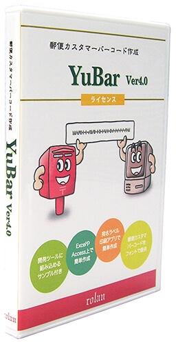 【新品/取寄品/代引不可】郵便カスタマーバーコード作成ソフト YuBar Ver4.0 追加1ライセンス YUBAR4A1U