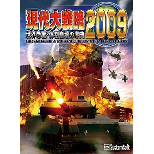 【新品/取寄品】現代大戦略2009 -世界大恐慌・体制崩壊の序曲-