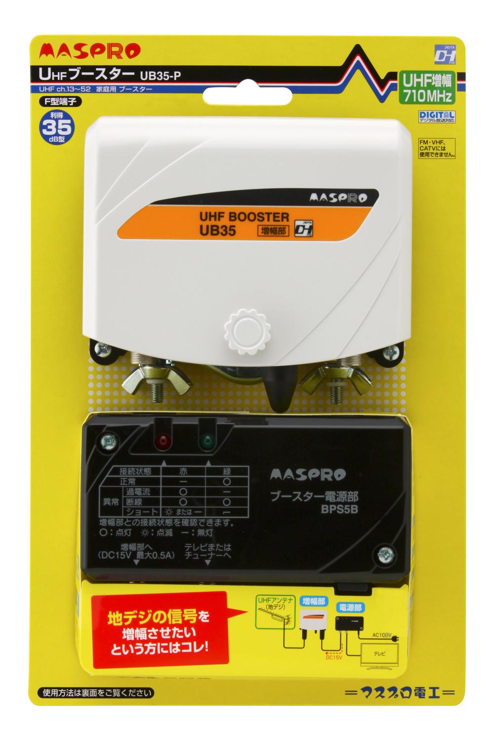 【新品/取寄品】UHFブースター 屋外(内)用 UHFブースター UB35-P 白