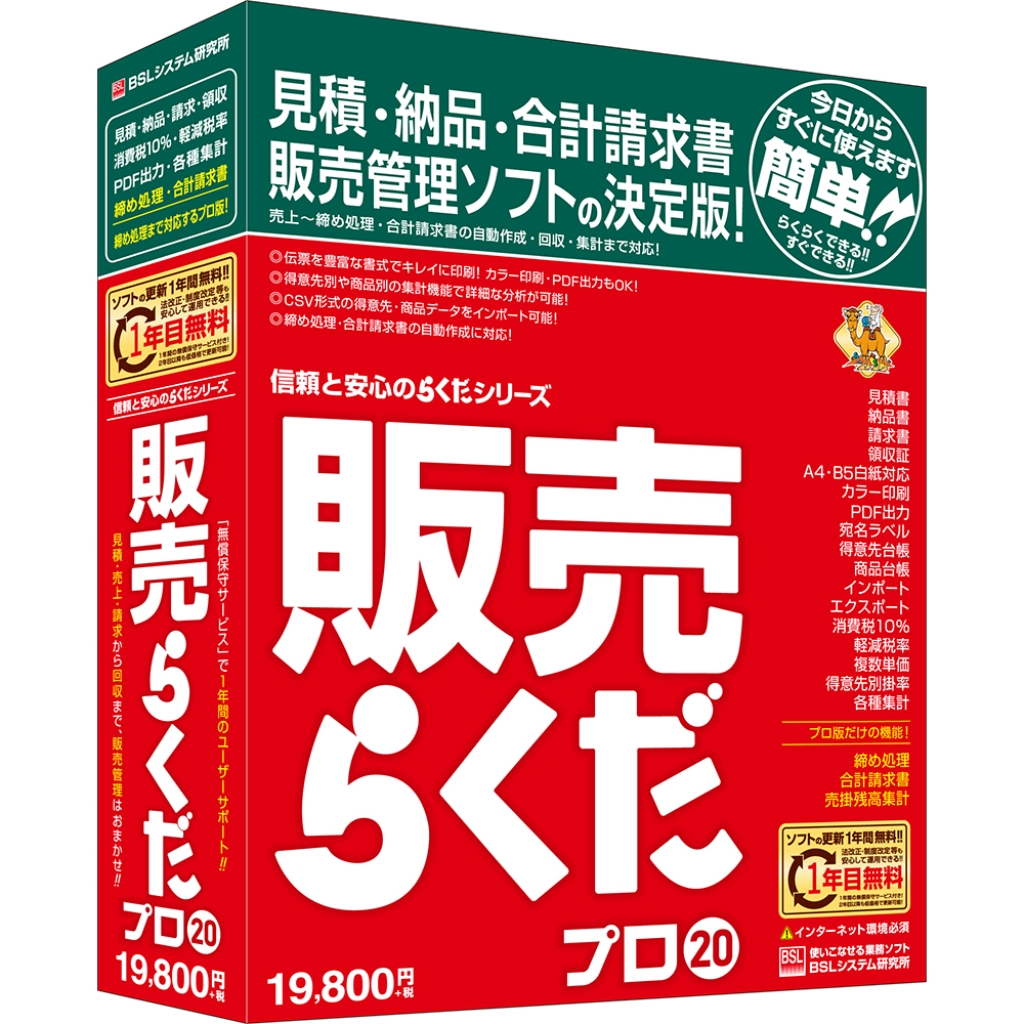 【新品/取寄品/代引不可】販売らくだプロ20
