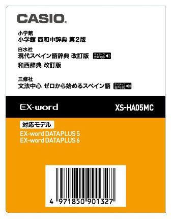 【新品/取寄品/代引不可】カシオ電子辞書Ex-word用ソフト エクスワード XS-HA05MC
