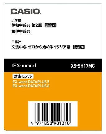 【新品/取寄品/代引不可】カシオ電子辞書Ex-word用ソフト エクスワード XS-SH17MC