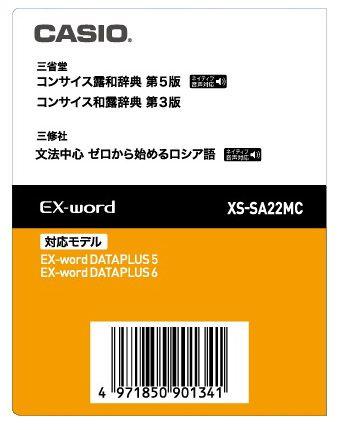 【新品/取寄品/代引不可】カシオ電子辞書Ex-word用ソフト エクスワード XS-SA22MC