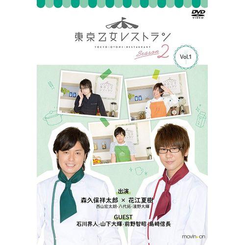【新品/取寄品】DVD『東京乙女レストラン シーズン2』Vol.1 通常版