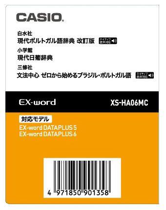 【新品/取寄品/代引不可】カシオ電子辞書Ex-word用ソフト エクスワード XS-HA06MC