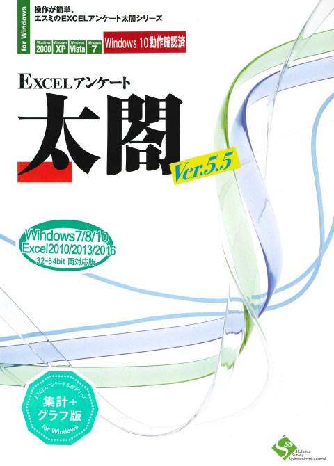 【新品/取寄品/代引不可】EXCELアンケート太閤Ver.5.5【集計+グラフ版】