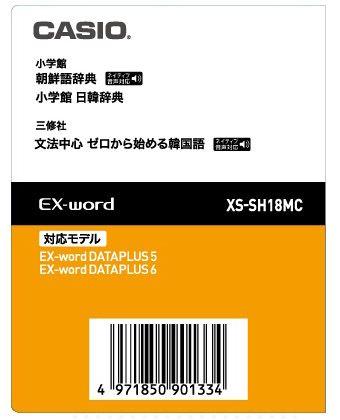 【新品/取寄品/代引不可】カシオ電子辞書Ex-word用ソフト エクスワード XS-SH18MC