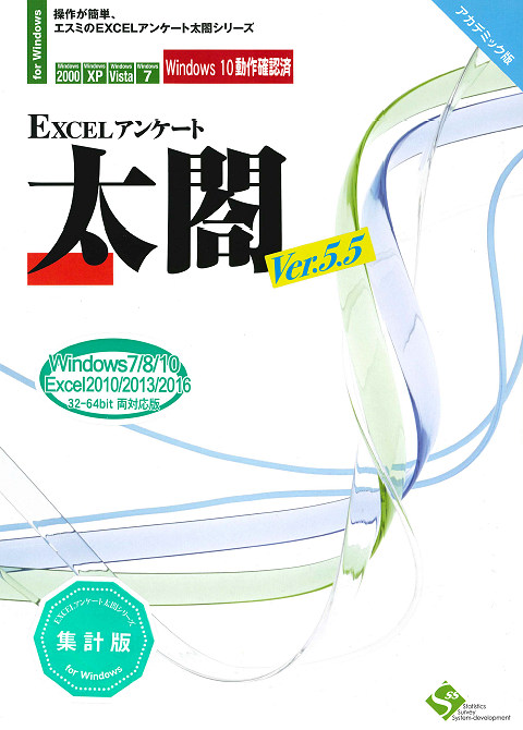 【新品/取寄品/代引不可】EXCELアンケート太閤Ver.5.5【集計版】アカデミック版