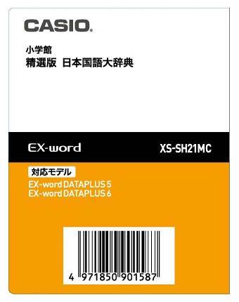 【新品/取寄品/代引不可】カシオ電子辞書Ex-word用ソフト エクスワード XS-SH21MC