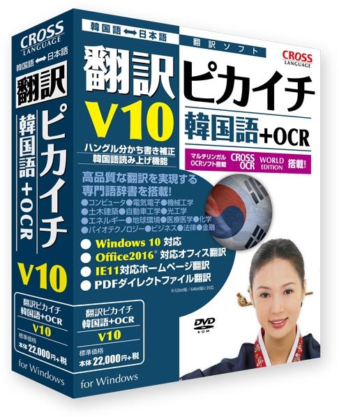 【新品/取寄品/代引不可】翻訳ピカイチ 韓国語 V10+OCR 11531-01