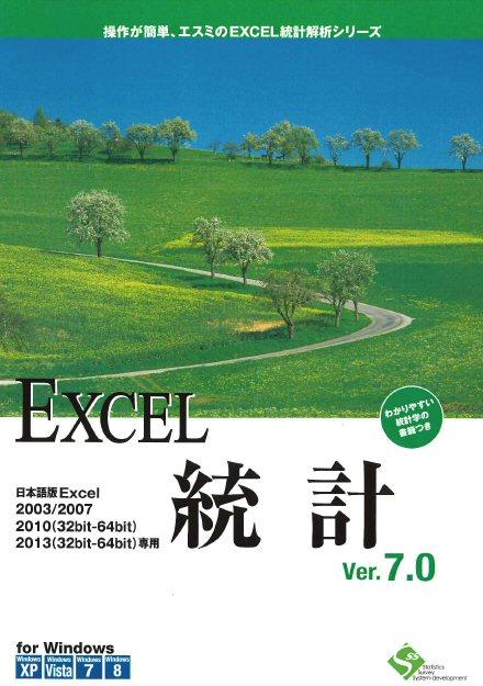 【新品/取寄品/代引不可】EXCEL統計 Ver.7.0 1ライセンスパッケージ