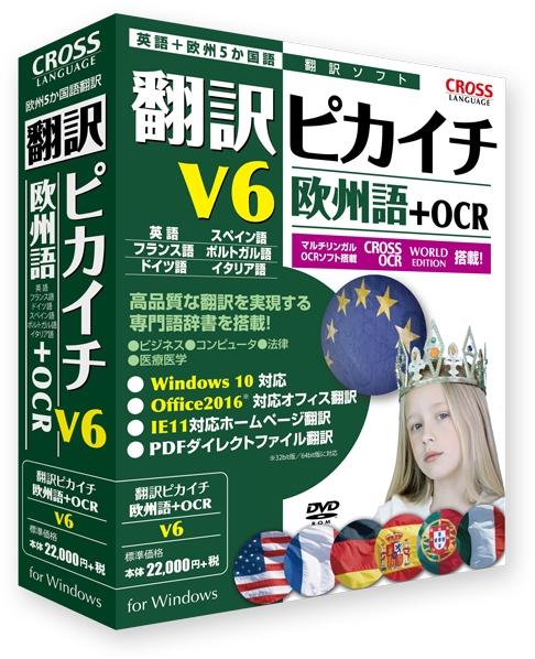 【新品/取寄品/代引不可】翻訳ピカイチ 欧州語 V6+OCR 11541-01