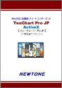 【新品/取寄品/代引不可】TeeChart Pro JP VCL +Source 1PC 開発ライセンス