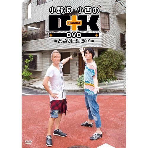 【新品/取寄品】小野坂・小西のO+K DVD ?ふたり屋根の下?