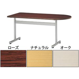 【新品/取寄品/代引不可】弘益(KOEKI) 会議テーブル(半楕円型) AKT-U1275(ナチュラル)