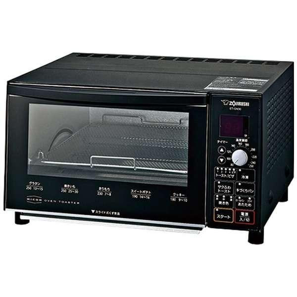 【新品/在庫あり】象印 オーブントースター ET-GN30-BZ こんがり倶楽部 ブラック
